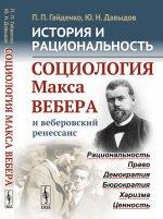История и рациональность: Социология Макса Вебера и веберовский ренессанс