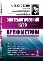 Систематический курс арифметики