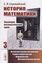 История математики: Эволюция математических идей: Вычислительная математика. Теория вероятностей. Информатика. Математическая логика