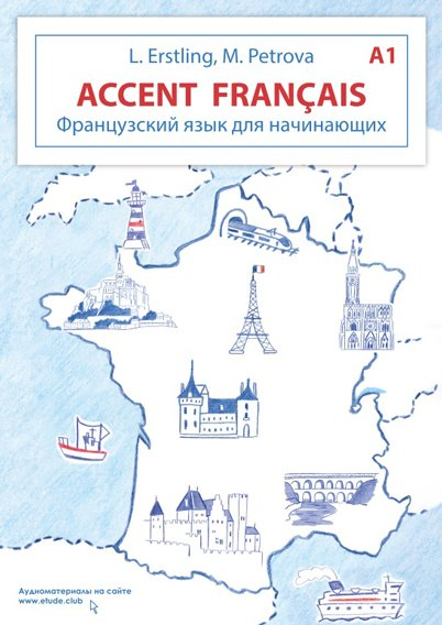 Accent francais A1. Французский язык для начинающих