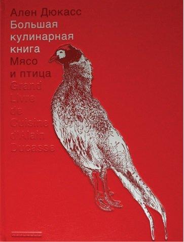 Большая кулинарная книга. Мясо и птица. Издание премиум-класса