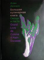 Большая кулинарная книга. Овощи и паста. Издание премиум-класса