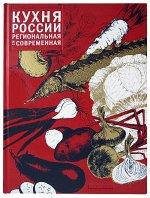 Кухня России, региональная и современная. Издание премиум-класса (рециклированная кожа) на русском языке