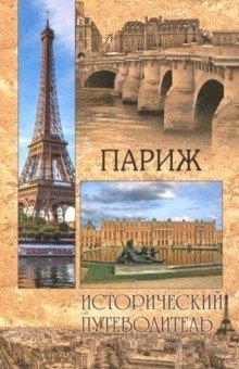 Париж. Исторический путеводитель