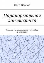 Паранормальная лингвистика. Роман о сверхвозможностях, любви и верности