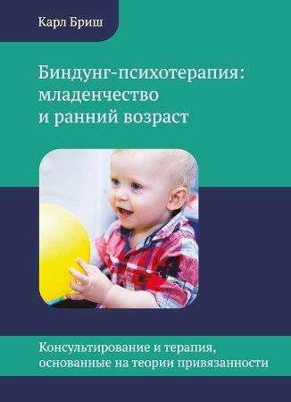 Биндунг-психотерапия: младенчество и ранний возраст