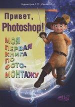 Привет, Photoshop! Моя первая книга по фотомонтажу