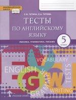 Английский язык 5кл [Тесты] Лексика,грамм.,письмо