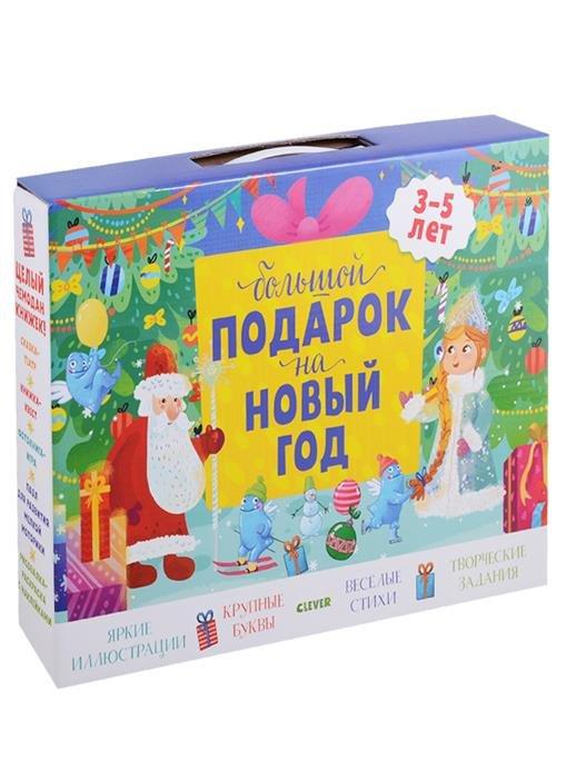Большой подарок на Новый год. Для детей 3-5 лет (комплект из 3 книг в коробке)
