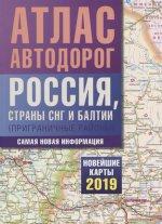 Атлас автодорог России стран СНГ и Балтии (пригр.)