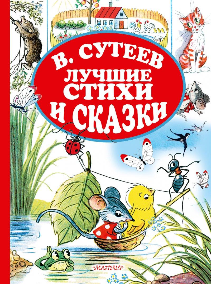 В.Сутеев. Лучшие стихи и сказки