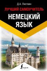 Немецкий язык. Лучший самоучитель