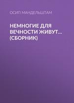 Немногие для вечности живут… (сборник)