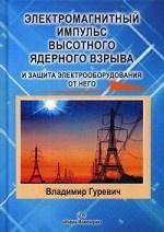 Электромагнитный импульс высотного ядерного взрыва и защита электрооборудования от него: монография