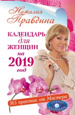 Календарь для женщин на 2019 год. 365 практик от Мастера. Лунный календарь