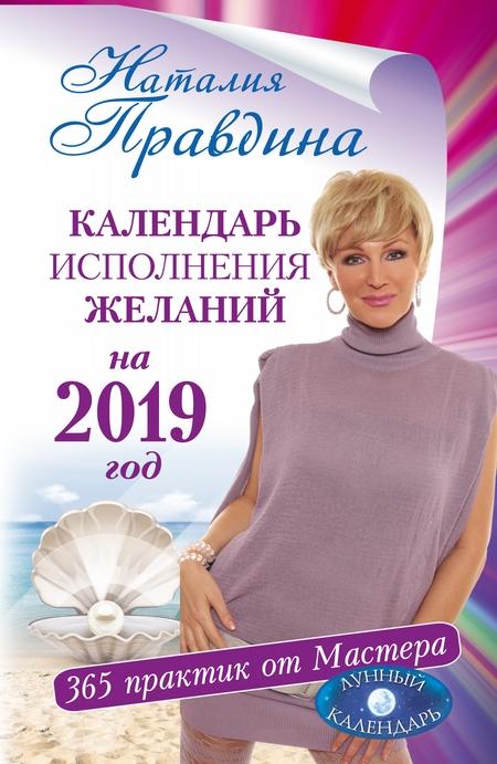 Календарь исполнения желаний на 2019 год. 365 практик от Мастера. Лунный календарь