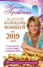 Золотой календарь фэншуй на 2019 год. 365 очень важных предсказаний. Стань богаче и счастливее с каждым днем!