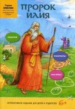 Пророк Илия. Интерактивная книга. Задания, лабиринты, наклейки