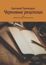 Черновые рецензии. VIII. «Дубликат героя» ДмитрияДаля