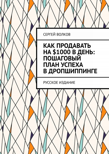 Как продавать на $1000 в день: пошаговый план успеха в дропшиппинге. Русское издание