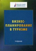 Бизнес-планирование в туризме: Учебник для студентов бакалавриата. 2-е изд., перераб. и доп