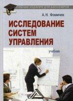 Исследование систем управления: Учебник для бакалавров. 3-е изд