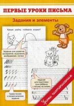 Первые уроки письма.Задания и элементы
