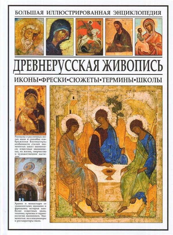 Древнерусская живопись. Иконы, фрески, сюжеты, термины, школы