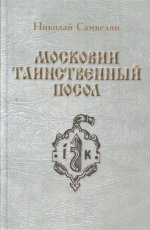 Московии таинственный посол