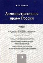Административное право России.Уч