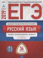 ЕГЭ-19 Русский язык [Типовые экз.вар] 36вар
