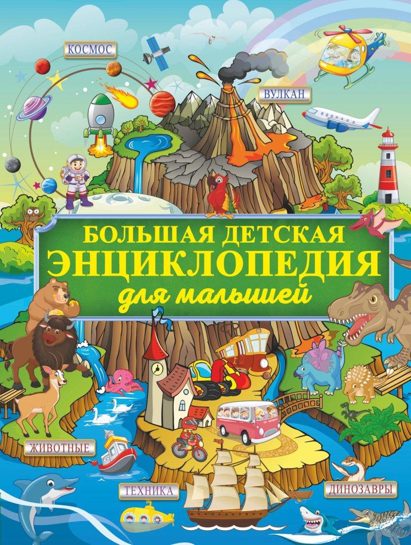 Большая детская энциклопедия для малышей