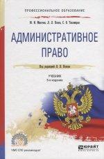 Административное право 5-е изд. , пер. И доп. Учебник для спо
