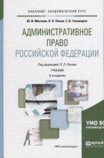 Административное право Российской Федерации 5-е изд. , пер. И доп. Учебник для академического бакалавриата