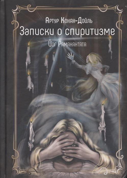 Записки о спиритизме