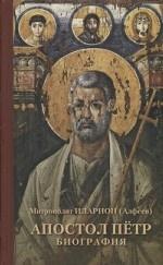 Апостол Пётр. Биография