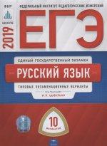 ЕГЭ-19 Русский язык [Типовые экз.вар] 10вар