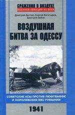Воздушная битва за Одессу. 1941