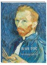 Ван Гог. Автопортреты
