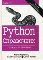 Python. Справочник. Полное описание языка, 3-е издание