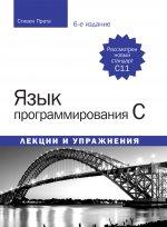 Язык программирования C. Лекции и упражнения. Издание шестое