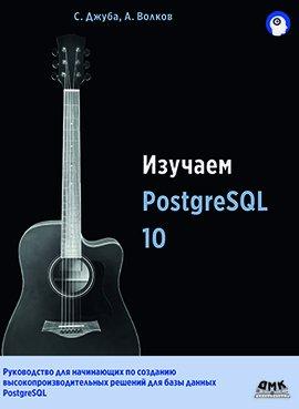 Изучаем PostgreSQL10