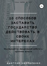10 способов заставить государство действовать в своих интересах