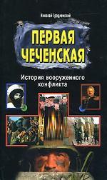 Скачать Первая чеченская. История вооруженного конфликта бесплатно Н.Н. Гродненский