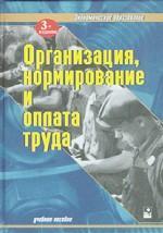 Организация, нормирование и оплата труда