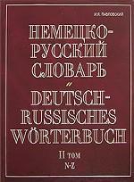 Немецко-русский словарь. В 2 томах. Том 2. N-Z