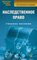 Наследственное право: Учебное пособие. 3-е изд., стер. Калинин В.В., Власов Ю.Н