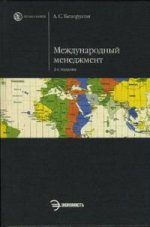 Международный менеджмент: учебник