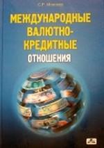 Международные валютно-кредитные отношения. Учебное пособие