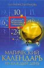 Магический календарь на каждый день